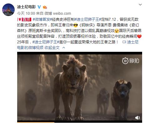 迪士尼发布《狮子王》中文预告片 7月12日重温经典